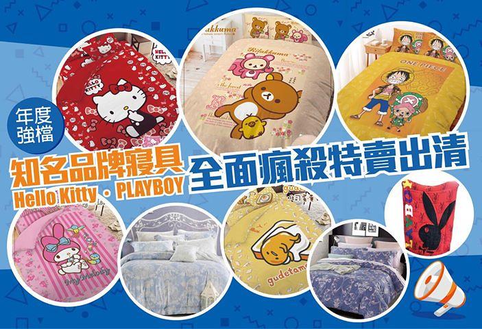 Hello Kitty寢具全面出清特價中雙人床包十雙人兩用被1980
