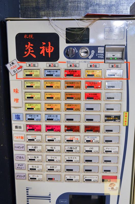 札幌炎神拉麵-4