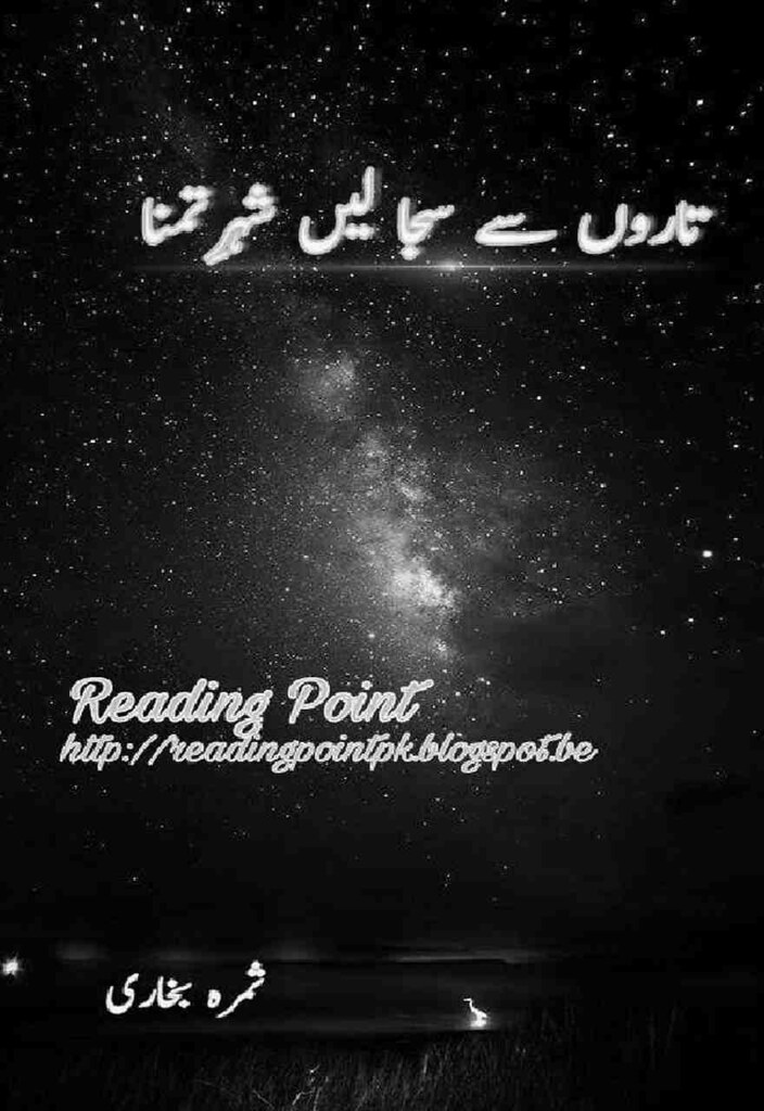 Taron Se Saja Len Aangan is a very well written complex script novel by Samra Bukhari which depicts normal emotions and behaviour of human like love hate greed power and fear , Samra Bukhari is a very famous and popular specialy among female readers