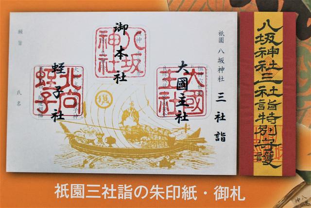 yasakajinja-gosyuin063