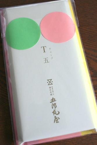 五郎丸屋のT五