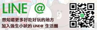 文末圖片line@