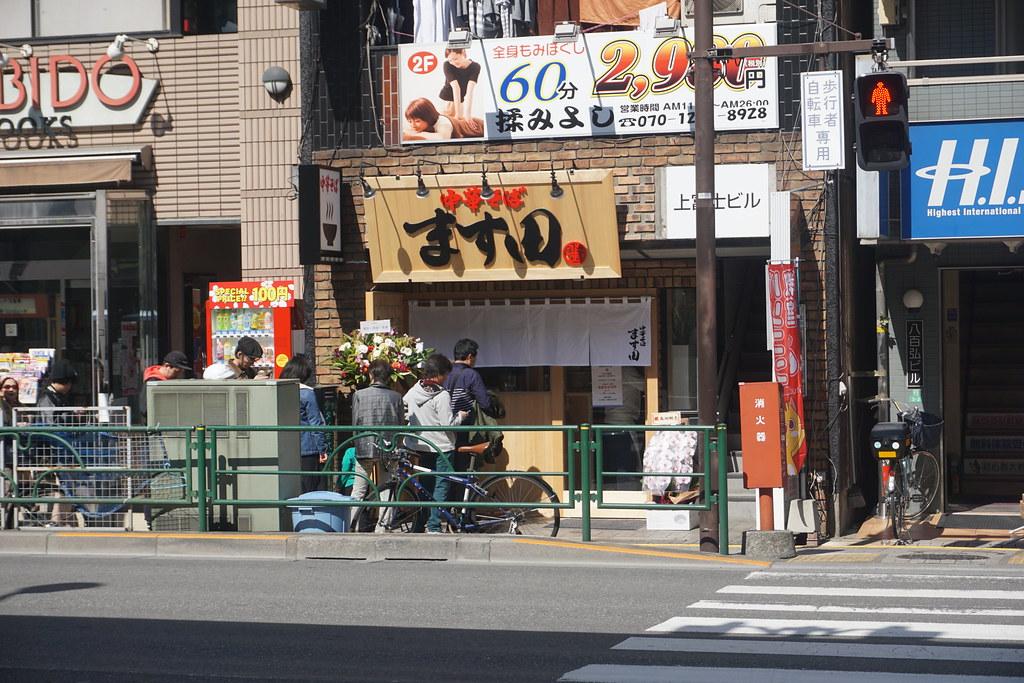 ます田(練馬)
