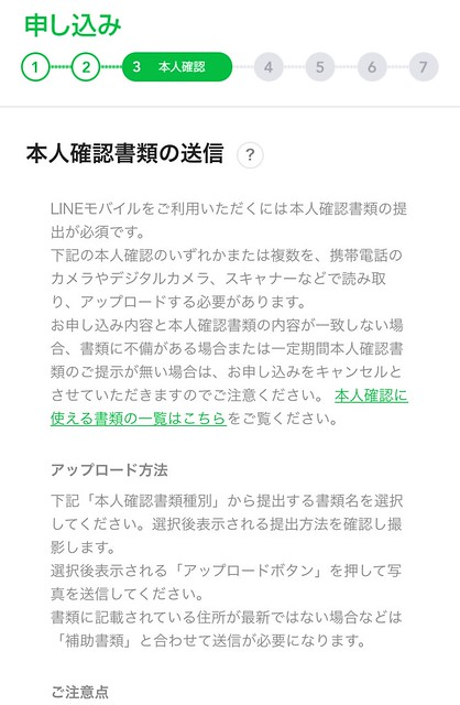 IMG_5637 格安SIM Softbank LINEモバイル LINEMOBILE MNP SIM ひめごと