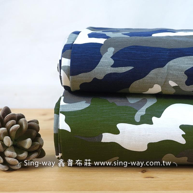 迷彩 阿兵哥紋 軍事迷彩 針織彈性布料 LB990051