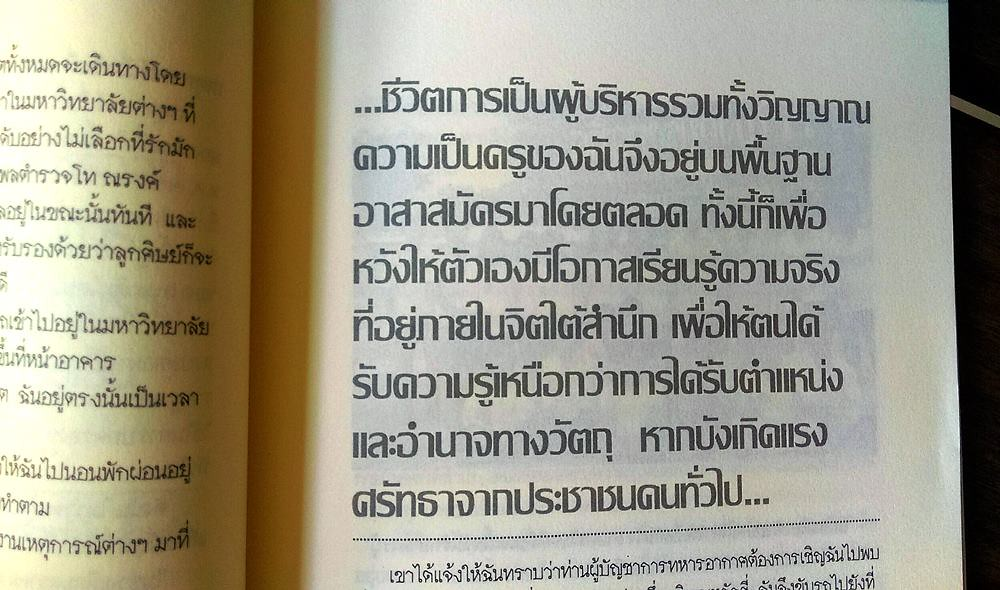 หนังสือ อ.ระพี