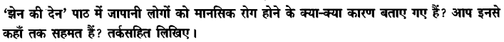 Chapter Wise Important Questions CBSE Class 10 Hindi B - पतझर में टूटी पत्तियाँ 3