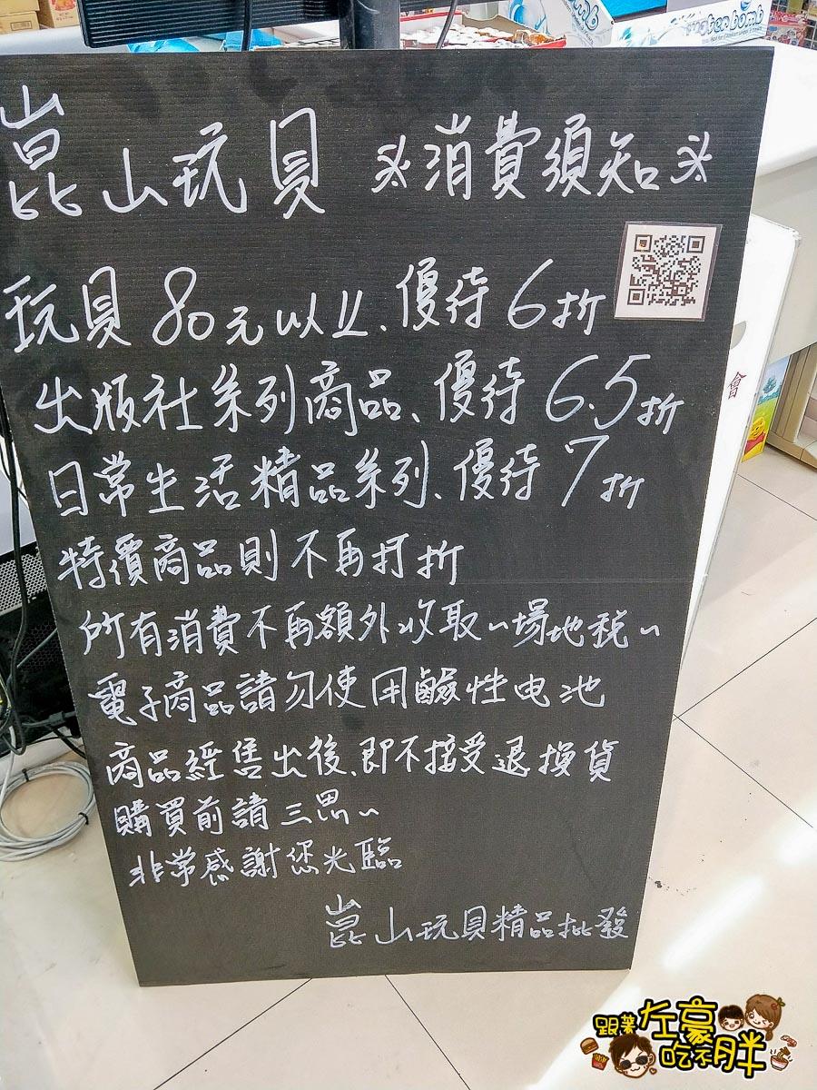 高雄玩具批發-崑山玩具精品批發-34