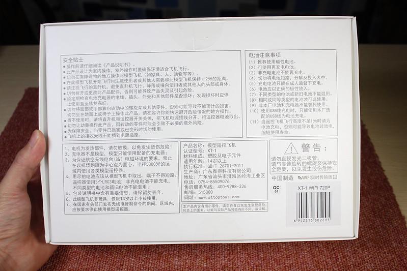 Attop XT-1 開封レビュー (3)