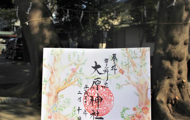 narashinoohara-gosyuin02029