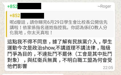 粗口校董王凱峰建制工賊反民主證據3 copy