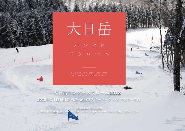 2018大日岳バンクドスラローム
