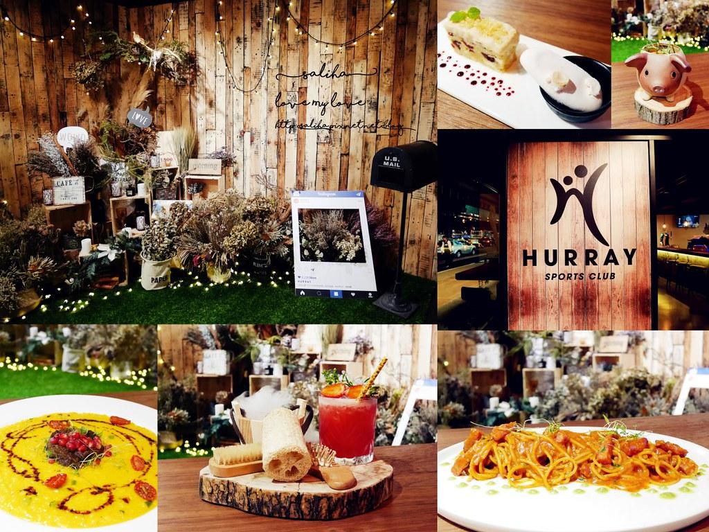 台北氣氛好約會餐廳推薦HURRAY sports club