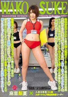 ICMN-009 Overall Ladies Underwear Maker WAKOSUKE ~ Sporty Collection 2018 ~ Mari Ary Summer
