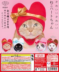 奇譚俱樂部【可愛貓咪頭套。心型貓】貓星人專屬轉蛋 第16彈!!かわいい かわいい ねこハートちゃん