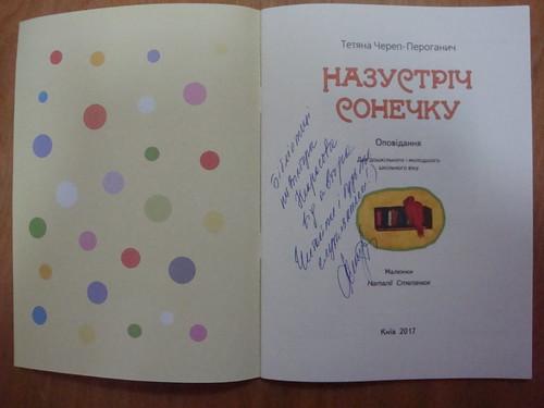 Нова книга 21.01.18 В. Некрасова