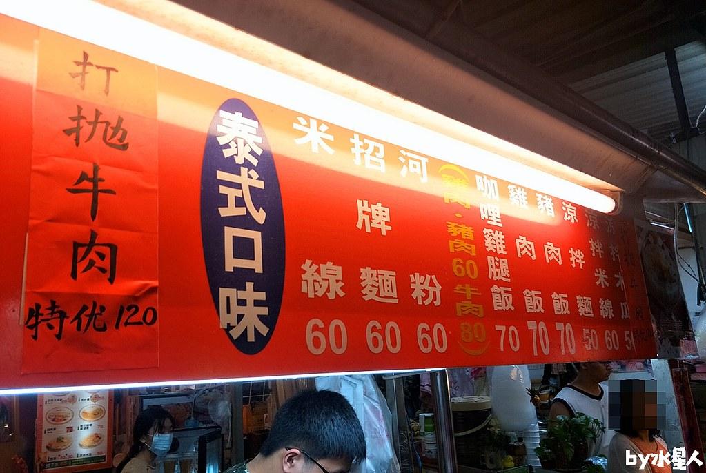 40412346621 ec062c9c40 b - 泰緬小吃|豐原廟東夜市內的異國料理,招牌河粉平價好吃