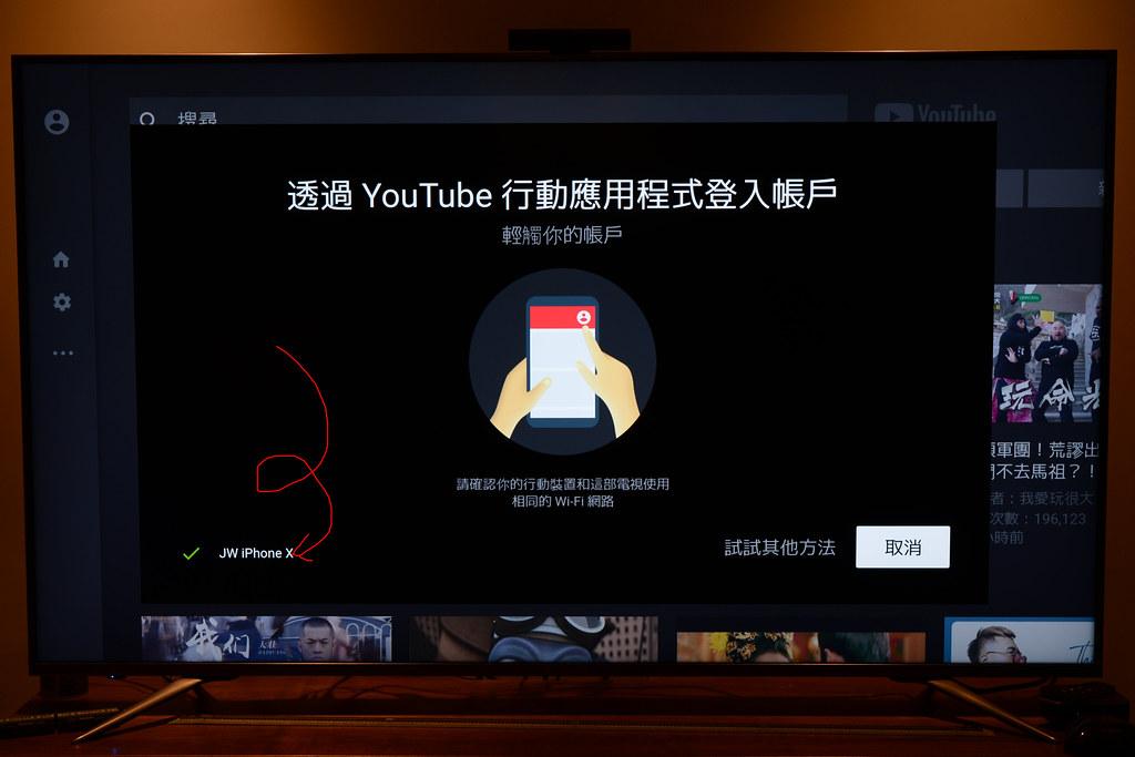 新版 TV YouTube 連結帳號
