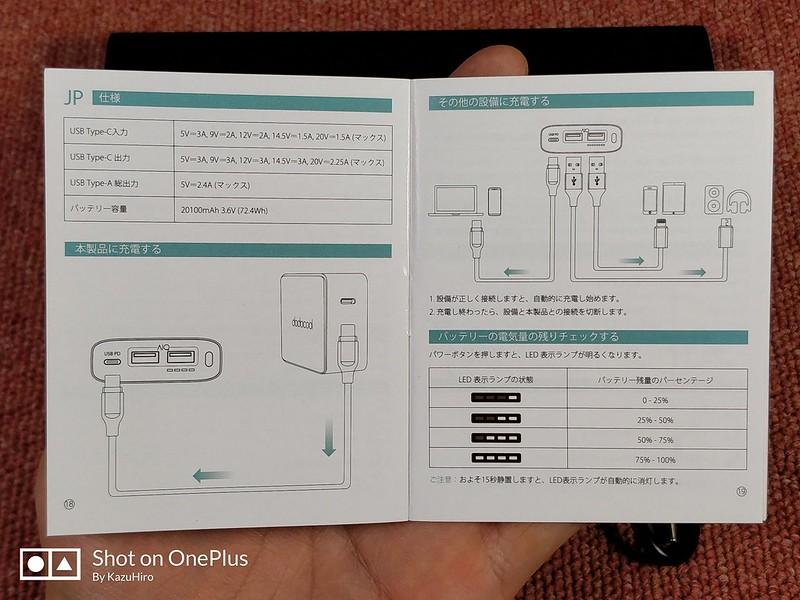 dodocool モバイルバッテリー US  PD 開封レビュー (5)
