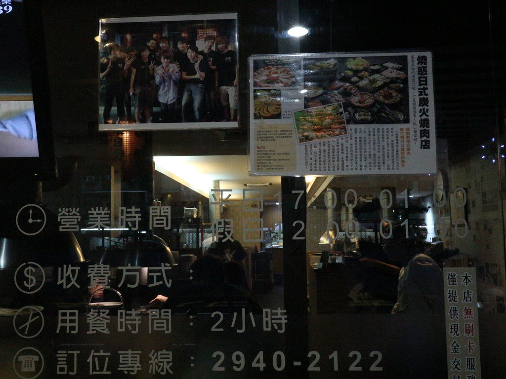 燒惑日式炭火燒肉店 (2)