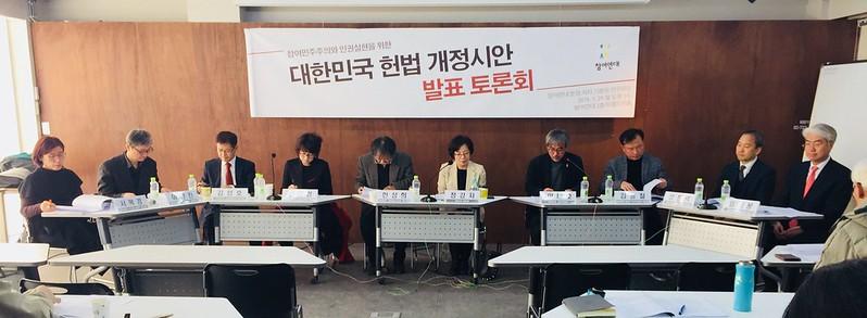 20180129_참여연대 개헌시안 발표토론회