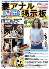 SOAN-021 Wife Anal Lending Bulletin Board Kaori (35 Years Old) Looking For De S And Devil In The Northern Part Of Yamanashi Prefecture.Please Take A Sleeping Wife's Anal, Preferably 3P Orgy Hope.
