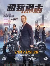 Truy Lùng Cổ Vật - S.M.A.R.T. Chase (2017)