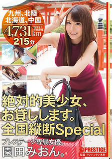 ABP-679 I Will Lend You An Absolute Beautiful Girl. Nationwide Longitudinal Special Kyushu, Hokuriku, Hokkaido, Miaono Sonoda