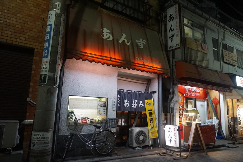 あんず(江古田)
