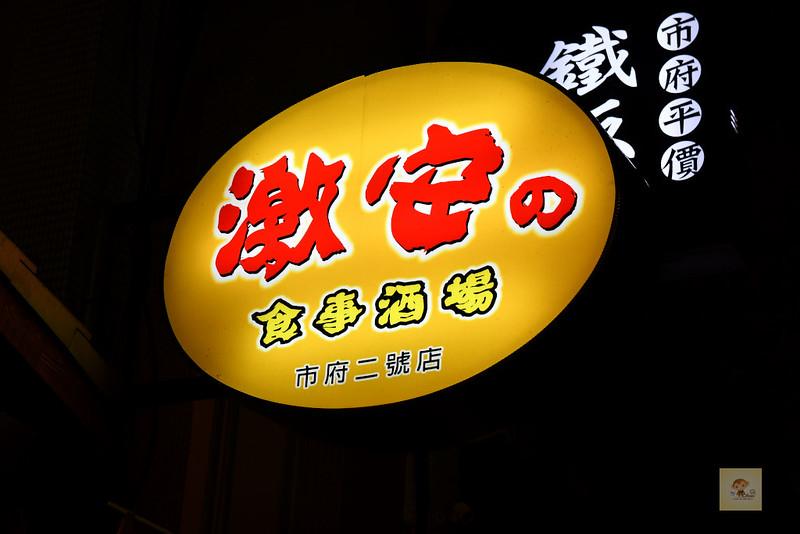 激安の食事酒場-3