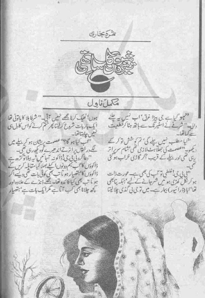 Tera Shabon Ka Sathi Ho is a very well written complex script novel by Samra Bukhari which depicts normal emotions and behaviour of human like love hate greed power and fear , Samra Bukhari is a very famous and popular specialy among female readers