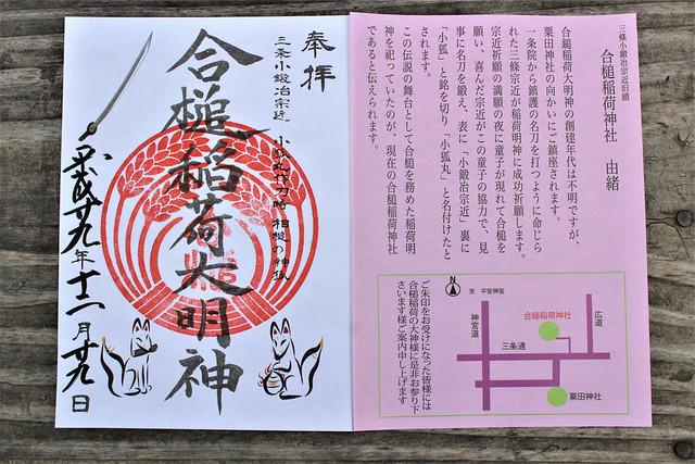 小狐丸ゆかりの合槌稲荷神社の御朱印