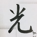 IMG_9838