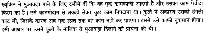 Chapter Wise Important Questions CBSE Class 10 Hindi B - गिरगिट 10a