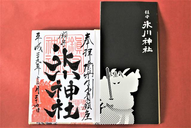 chinjyuhikawajinja-gosyuin062