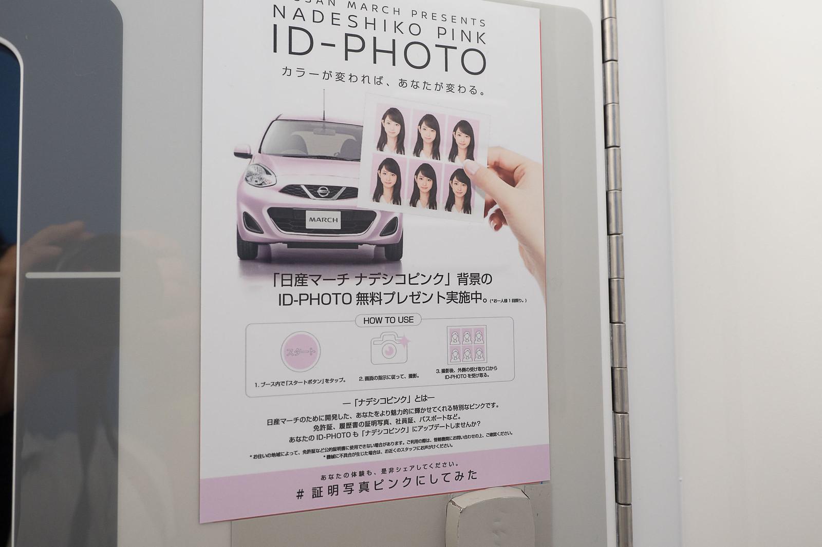 Nissan_nadeshiko_pink-8
