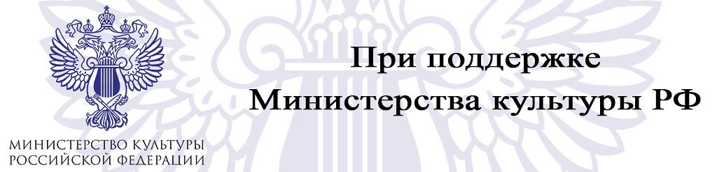 При поддержке Министерства культуры РФ
