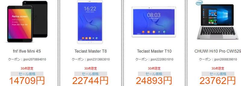 GearBest Sale 旧歴新年セール (11)