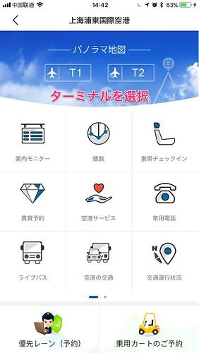 Sha pvg app01