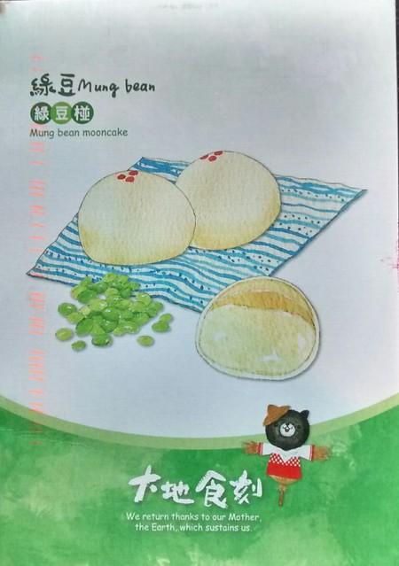 Taiwan mung bean mooncake