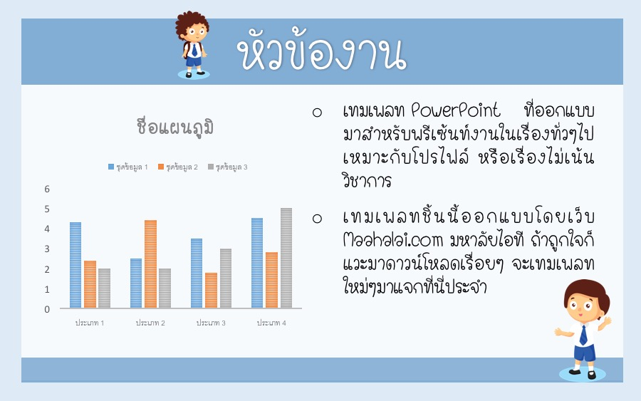 Student Toon PowerPoint