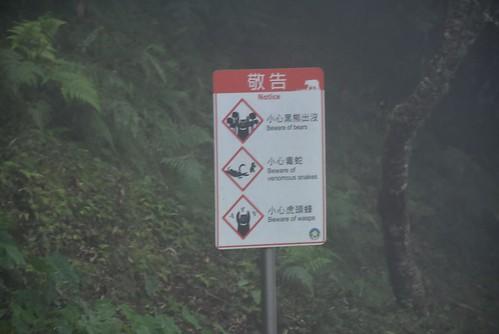 瓦拉米山屋旁的警告標語