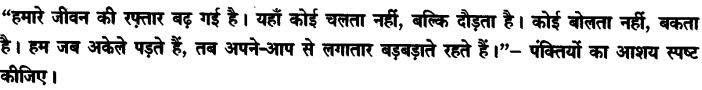 Chapter Wise Important Questions CBSE Class 10 Hindi B - पतझर में टूटी पत्तियाँ 33