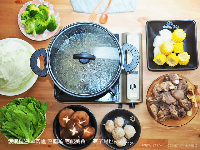 滾滾鍋物 羊肉爐 溫體羊 宅配美食 10