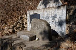 ハセツネ碑