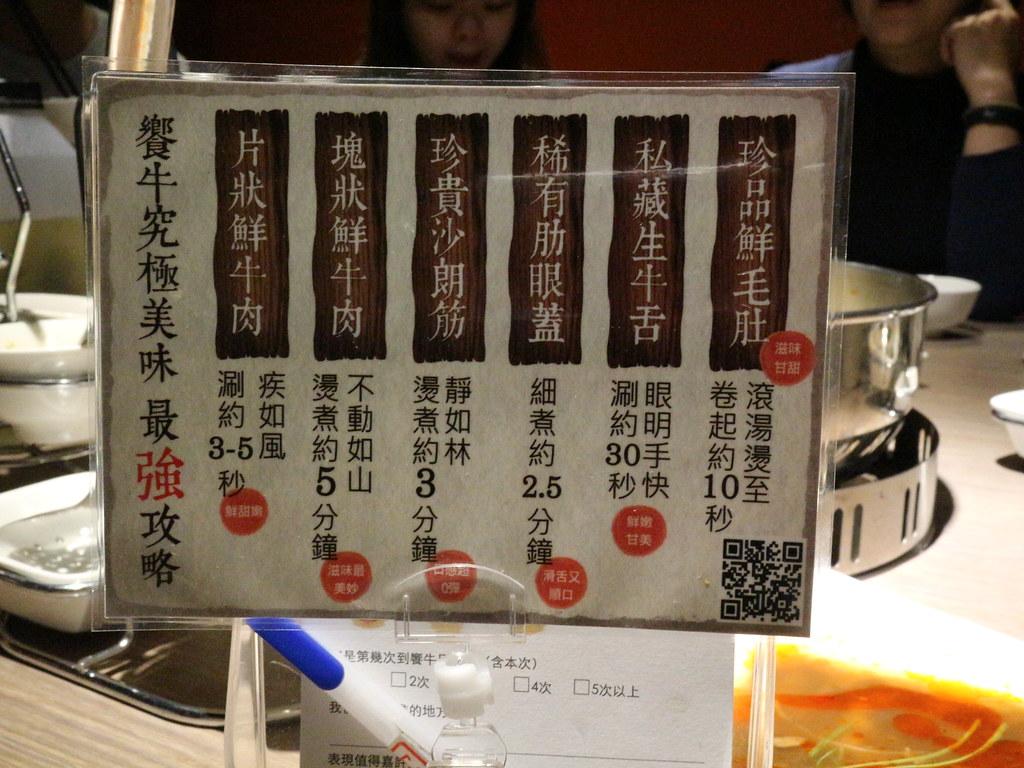 饗牛二館-火鍋·鮮牛肉專賣店 (5)
