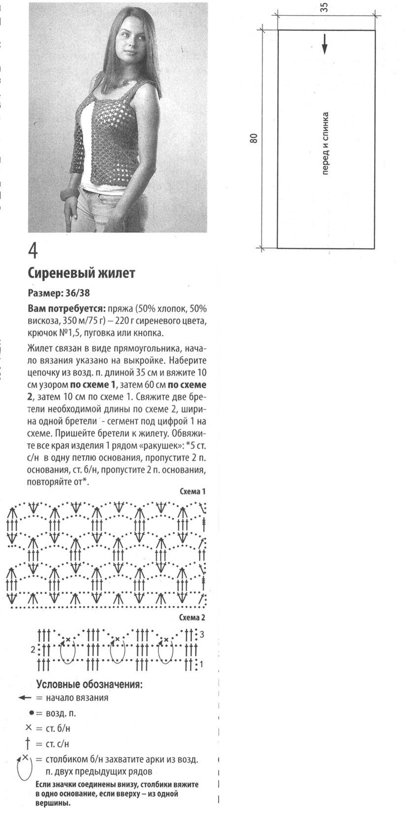 2180_ВяжемКрюч7_2012 (6)
