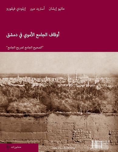"""""""أوقاف الجامع الأموي في دمشق : """"الصحيح الجامع لصريح الجامع"""