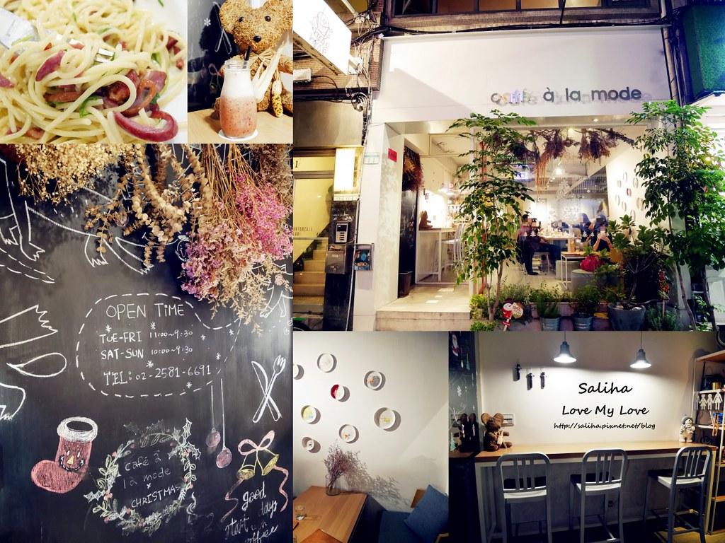台北中山站義大利麵餐廳cafealamode (1)