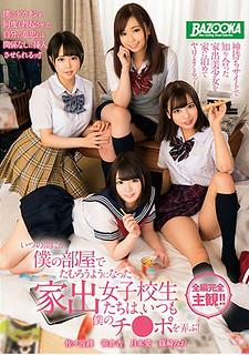 MDB-847 Behind Me Girls 'school Girls Who Tried To Hang Out In My Room, I Always Play Girlfriend' S Tea! Aya Sasami Sakakura Ann Mi Tsukimoto Ai Shinozaki Mio